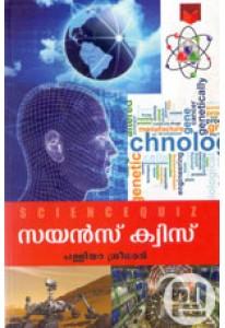 Science Quiz (Alfaone Edition)