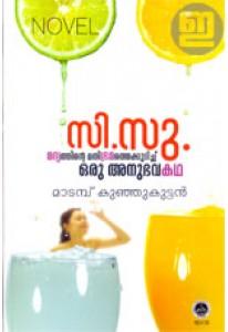 See Su: Madyathinte Mathibhramathekkurichu Oru Anubhavakatha