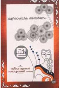 Seetha Muthal Sathyavathi Vare