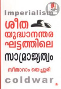 Sheetha Yudhananthara Ghattathile Samrajyathwam