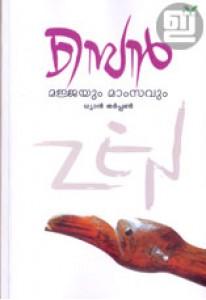 Zen: Majjayum Mamsavum