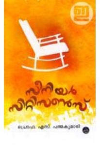 Senior Citizens (Malayalam)