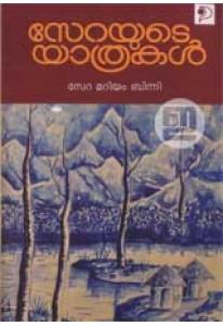 Serayude Yathrakal
