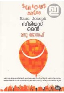 Serious Men (Malayalam)