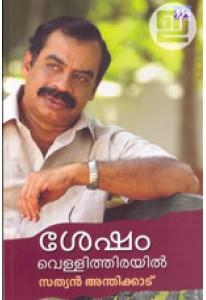 Sesham Vellithirayil