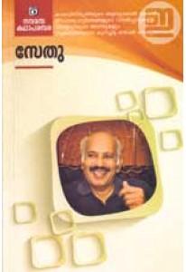 Sethuvinte Navarasa Kathakal
