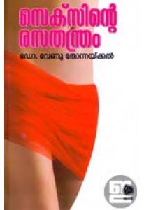 Sexinte Rasathnathram