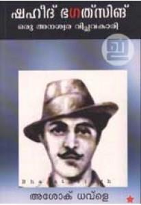 Shaheed Bhagat Singh: Oru Anaswara Viplavakari
