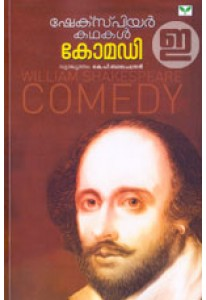 Shakespeare Kathakal: Comedy