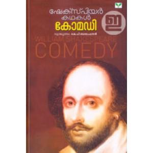 Shakespeare Kathakal: Comedy