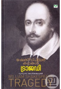 Shakespeare Kathakal: Tragedy