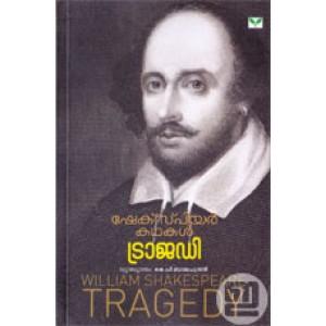 Shakespeare Kathakal: Tragedy
