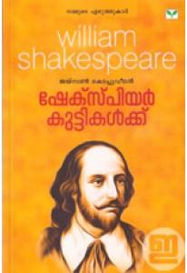 Shakespeare Kuttikalkku