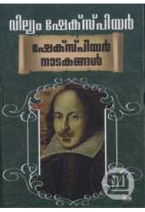 Shakespeare Nadakangal