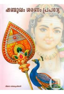 Shanmukham Sharanam Prapadye