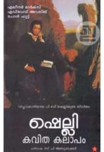 Shelley: Kavitha Kalapam