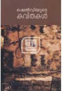 Shelviyude Kavithakal (Old Edition)