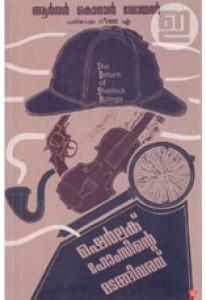Sherlock Holmesinte Madangi Varavu