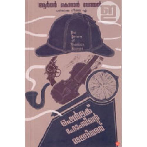 sherlock holmes malayalam book free