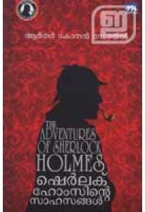 Sherlock Holmesinte Sahasangal