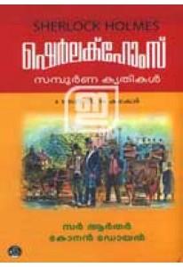 Sherlock Holmes Sampoorna Kruthikal (in 2 volumes)