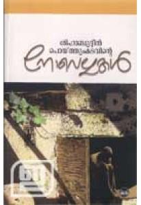 Shihabudheen Poithumkadavinte Novellakal