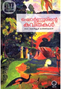 Shornoorinte Kavithakal