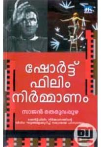 Short Film Nirmmanam