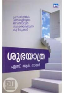 Shubayathra