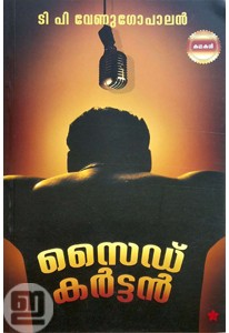 Side Curtain (Malayalam)