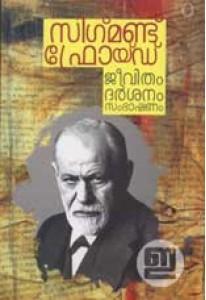 Sigmund Freud: Jeevitham Darsanam Sambhashanam