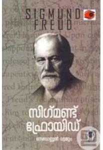 Sigmund Freud (Malayalam)