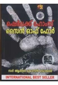 Sherlock Holmes Sign of Four (Malayalam)