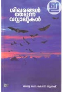 Shikharangal Thedunna Vavvalukal