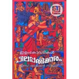 Chilappathikaaram (DC Edition)