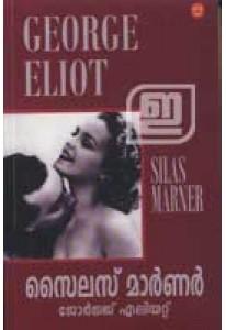 Silas Marner (Malayalam Olive Editin)