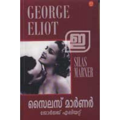 a plot review of the novel silas marner Silas marner overview silas marner is a novel written by george eliot this classic story tells of silas marner, the weaver of raveloe, whose bitter past drives him to keep the world out and to obsess over his little hoard of gold.