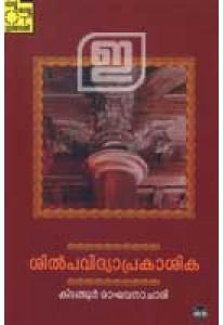 Silpavidyaprakasika