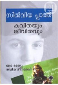 Sylvia Plath: Kavithayum Jeevithavum