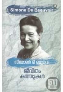 Simone De Beauvoir : Jeevitham Kathukal