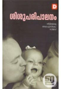 Sishuparipalanam (NBS Edition)