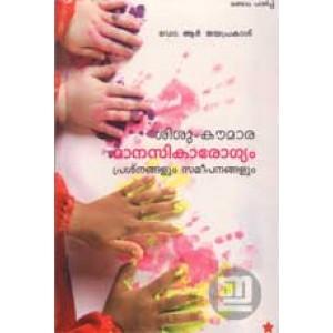 Sisu- Kaumara Manasikarogyam