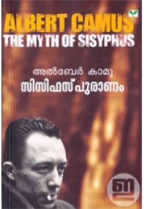 Sisyphus Puranam