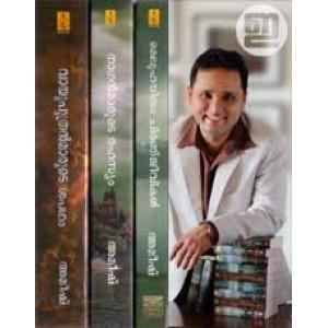 Meluhayile Chiranjivikal / Naganmarude Rahasyam / Vayuputranmarude Sapatham (3 Novels)