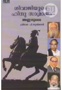 Sivajiyude Hindu Samrajyam