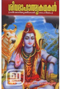 Sivamahathmya Kathakal