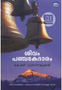 Sivam Panchakedaram