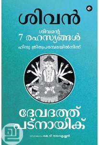 Sivante 7 Rahasyangal