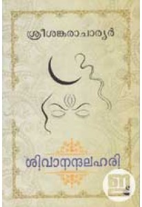 Sivanandalahari