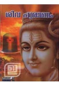 Siva Puranam
